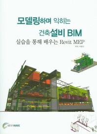 모델링하며 익히는 건축설비 BIM