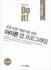 iOS 입문 개발자를 위한 아이폰 앱 프로그래밍(Do it)(전면개정판)