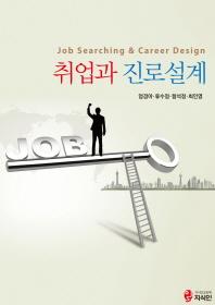 취업과 진로설계
