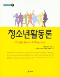 청소년활동론(청소년학총서 1)