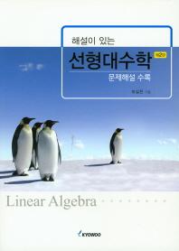 선형대수학(해설이 있는)(2판)