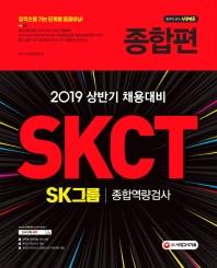 SKCT SK그룹 종합역량검사 종합편(2019)