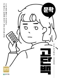 고등 국어영역 문학 수능 단기특강(2021)(고단백)