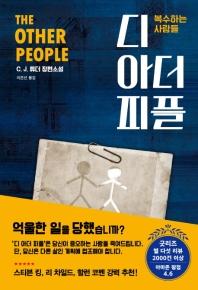 디 아더 피플: 복수하는 사람들