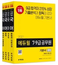 국어 기본서 세트(7급 9급 공무원)(2021)(에듀윌)(전4권)