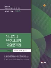 민사법. 2 변호사시험 기출문제집 기록형 모의편(2019)(Union)