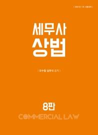 세무사 상법(2021 대비)(8판)