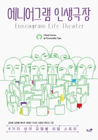 에니어그램 인생극장