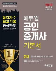 공인중개사법령 및 중개실무(공인중개사 2차 기본서)(2018)(에듀윌)