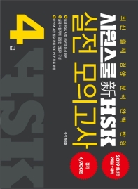 시원스쿨 신HSK 4급 실전 모의고사 2세트