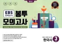 고등 한국사 파이널 테스트 봉투 모의고사(3회분)(2020)