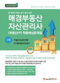 매경부동산자산관리사(부동산FP)1차 적중예상문제집(2018)