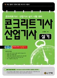 콘크리트 기사 산업기사 실기(2014)(개정판 11판)(콘크리트 시리즈 길잡이)