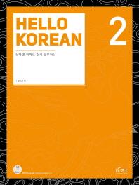 Hello Korean. 2(CD1장포함)