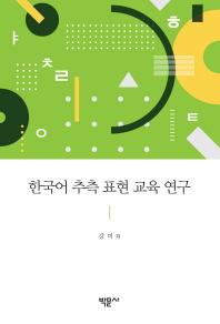 한국어 추측 표현 교육 연구