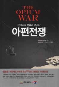 아편전쟁(중국인의 선혈만 앗아간)