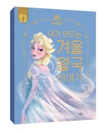 내가 만드는 겨울왕국 이야기(Disney Frozen)(디즈니 병풍책)