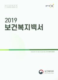보건복지백서(2019)
