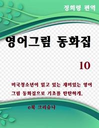 영어그림동화집10