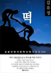 김유정 떡: 감동의 한국문학단편시리즈 030