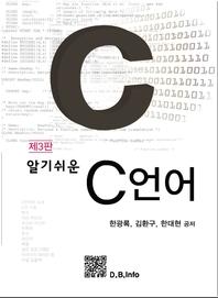 알기쉬운 C언어 (제3판)