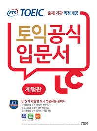 ETS 신토익 공식입문서 LC(리스닝)(체험판)