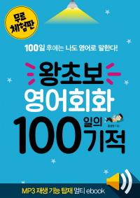 왕초보 영어회화 100일의 기적 (체험판)