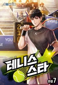 테니스 스타. 7(완결)