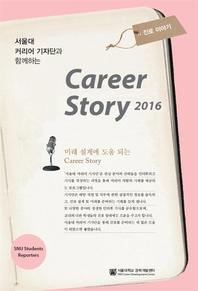 서울대 커리어 기자단과 함께하는 Career Story 2016