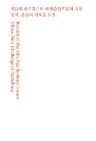 제11회 파주북시티 국제출판포럼의 기록