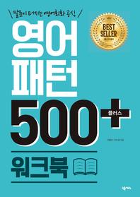 영어패턴 500 플러스(개정판) 워크북