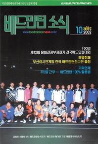 배드민턴 매거진 2002년 10월호