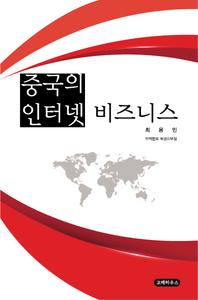 중국의 인터넷 비즈니스