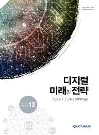 디지털 미래와 전략(2017년 12월호 Vol.144)