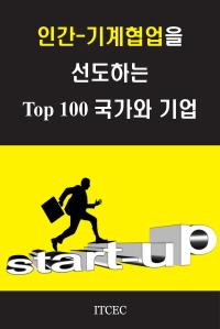 인간-기계협업을 선도하는 TOP 100 국가와 기업