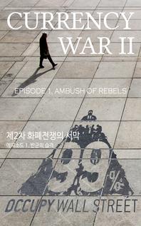 제2차 화폐전쟁의 서막 - 에피소드 1. 반군의 습격