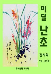 미달 난초 전시회