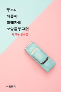뺑소니 자동차 피해자의 보상금청구권 (판결문 모음집)