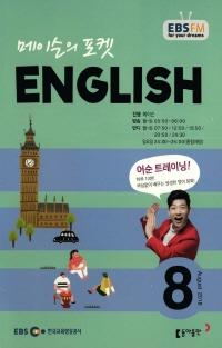 메이슨의 포켓 ENGLISH(방송교재 2018년 8월)