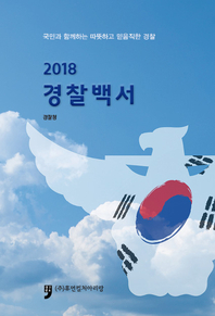 2018 경찰백서