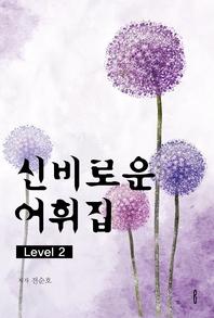 신비로운어휘집 Level 2