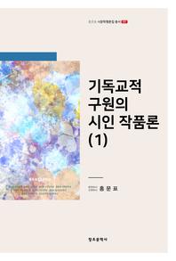 [홍문표_시문학평론집총서_07]_기독교적 구원의 시인 작품론(1)