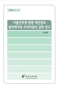 사물인터넷 관련 개인정보 관리에서의 소비자권익 강화 연구