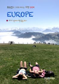 유럽 : 리기 산에서 천국을 보다