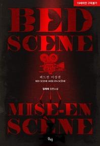 베드씬 미장센(Bed Scene Mise-en-Scene)