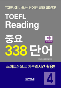 TOEFL Reading 중요 338단어