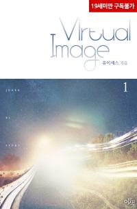 Virtual Image(버츄얼 이미지). 1