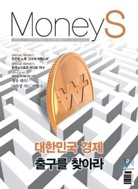 머니S 2019년 9월 610호 (주간지)