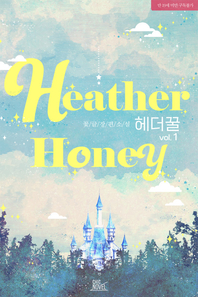 헤더꿀(Heather Honey). 1
