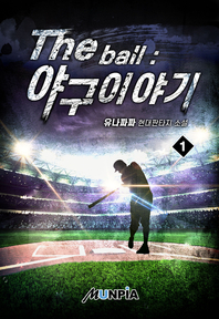 The ball : 야구 이야기. 1